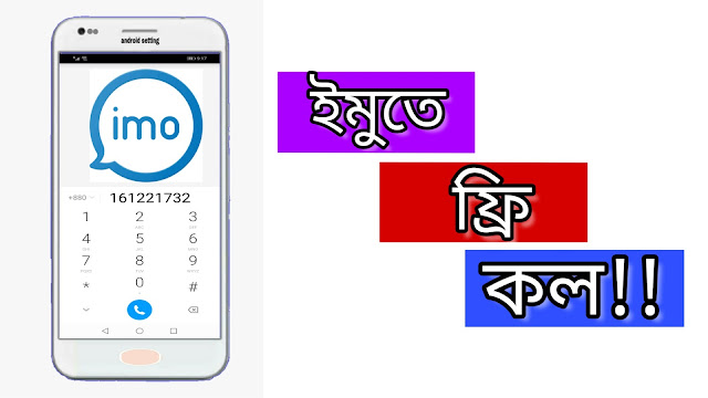 imo, imo beta, Imo apk, imo for pc, imo app, imo app download, imo account, imo 2020, imo beta 2020, imo free call, imo out.