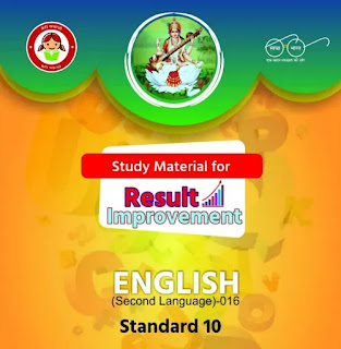 STD-10 English Practice Book For GSEB SSC Students