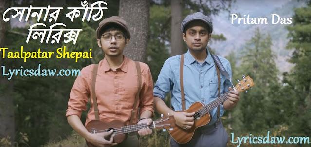 Taalpatar Shepai Sonar Kathi Lyrics