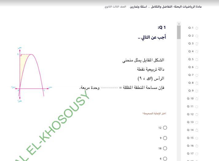 نماذج الوزارة الاسترشادية فى التفاضل والتكامل للصف الثالث الثانوى 2021 من موقع حصص مصر
