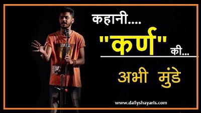 Hindi poem Kahani Karn Ki by Abhi Munde