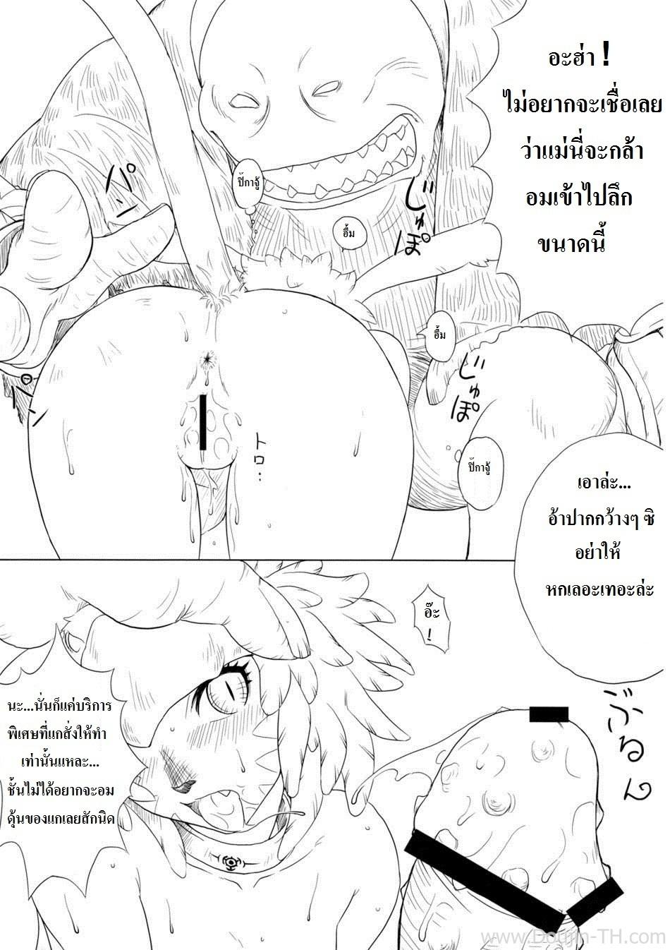 ออคป่ากินแมวน้อย - หน้า 12