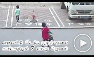 ரோட்டில் அடிபட்டு கிடந்த குழந்தையை காப்பாற்றும் 7 வயது சிறுவன் - வைரல் வீடியோ , Viral news video in tamil, 7 year old boy rescue a child got hurt ina road accident video went viral