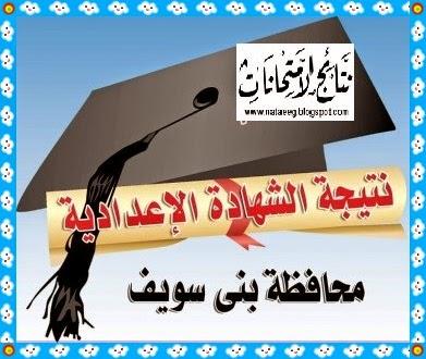 ظهرت نتيجة الشهادة الاعدادية والابتدائية محافظة بنى سويف الترم الثانى 2014