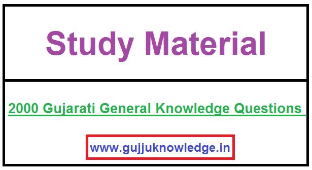2000 Gujarati General Knowledge Questions