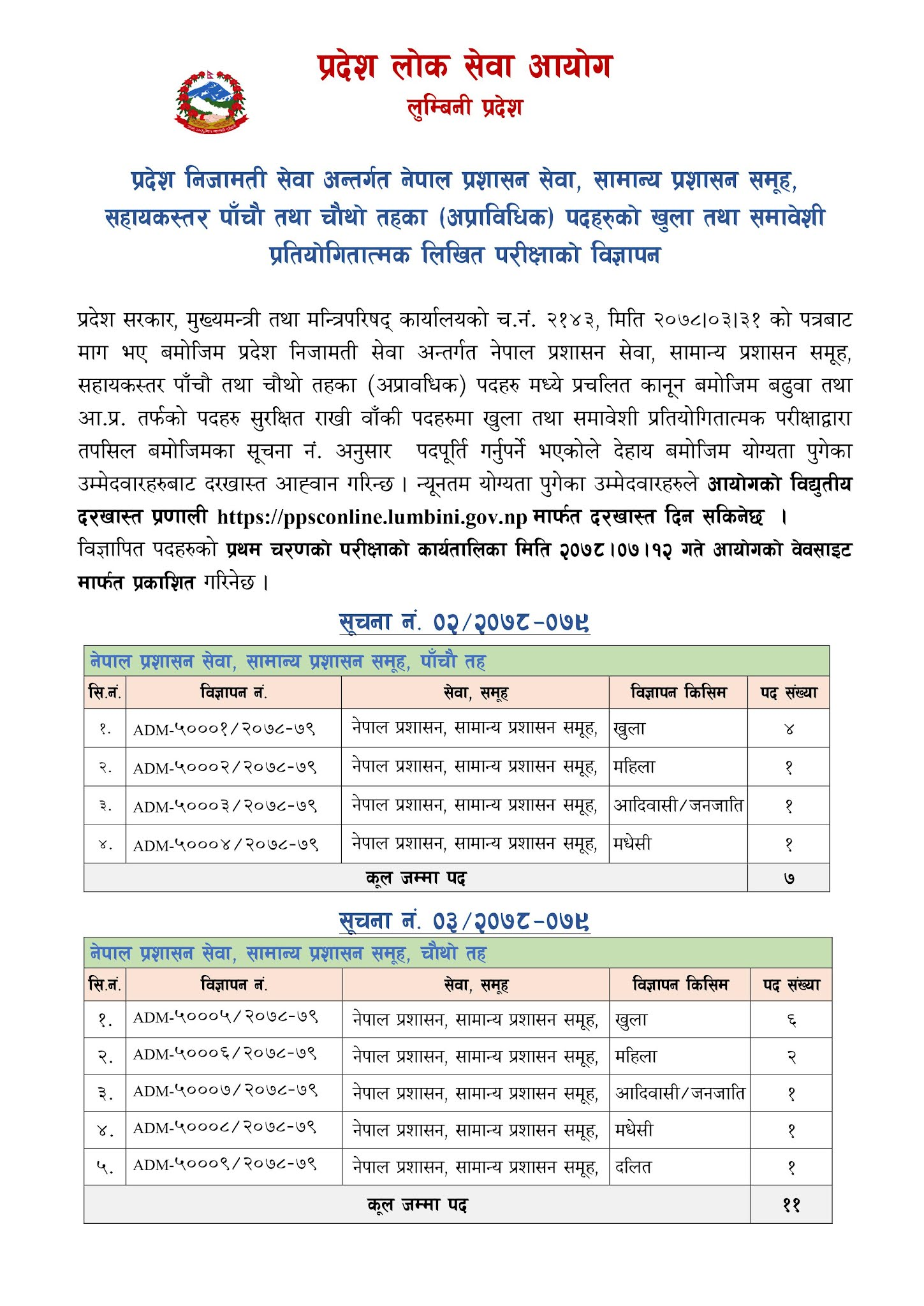 Advertisement of Competitive Written Exam for Lumbini Province Provincial Civil Service, Nepal Administration Service, General Administration Group, Assistant Level 5th and 4th (Non-Technical) posts.