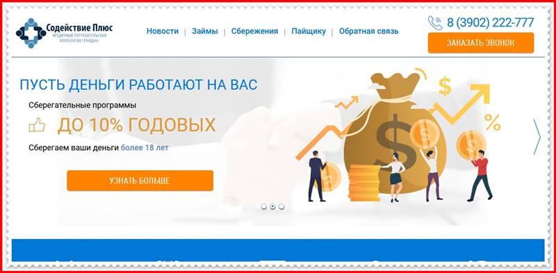 Мошеннический сайт sp19.ru – Отзывы, развод, платит или лохотрон? Мошенники