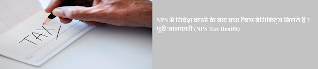 https://www.moneyfinderhindi.com/2019/09/nps-nps-tax-benifit.html
