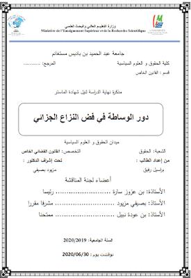 مذكرة ماستر: دور الوساطة في فض النزاع الجزائي PDF