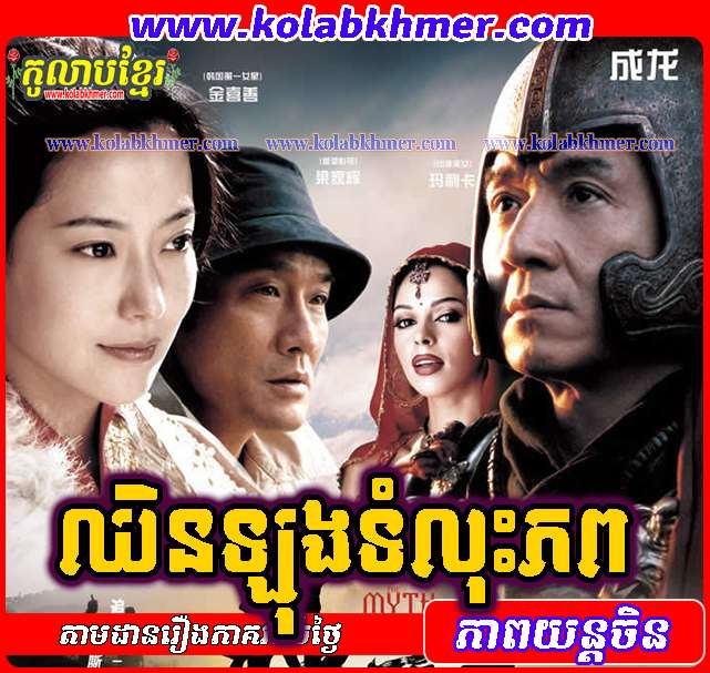 Chinlog Tum Lus Phub - Chinese Movie