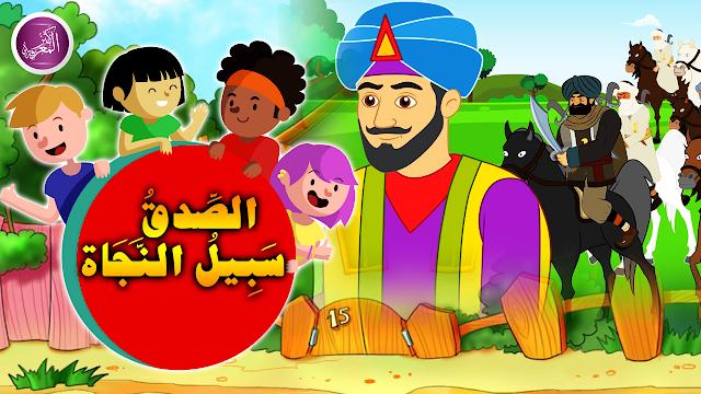 قصص للأطفال : الصدق سبيل النجاة