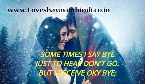 Romantic Shayari, Romantic Quotes, Romantic Love Shayari, Romantic Love Quotes