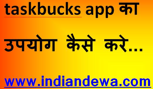 taskbucks app का उपयोग कैसे करे