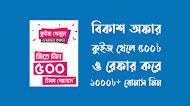 bKash Offer 2020 | 1000৳+ বোনাস | বিকাশ অফার ২০২০