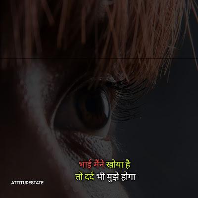 Bhai Status In Hindi Attitude And Best Status & Shayari
