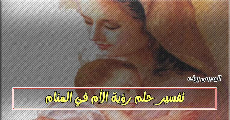 رؤية الأم المتوفية في المنام تبكي أو مريضة أو مبتسمة لابن سيرين والنابلسي