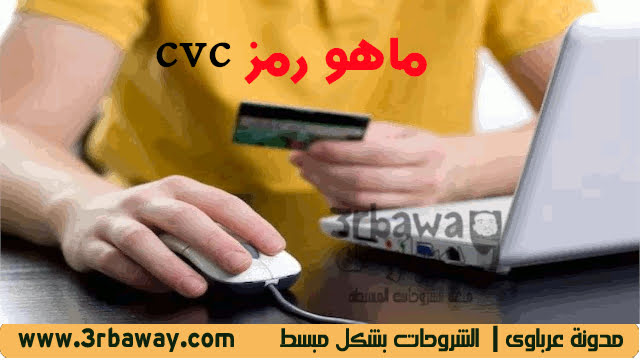 ماهو cvc اللذى تحتاجه للشراء من الانترنت عبر بطاقاتك