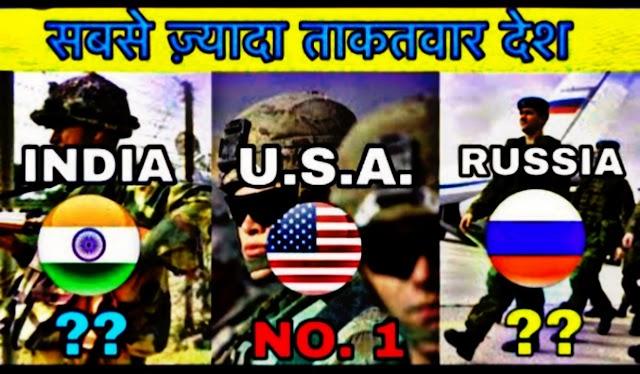 Duniya ke das sabse powerful desh( दुनिया के दस सबसे ताकतवर देश जिनसे जितना है नामुम्किन है)