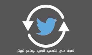 تعرف علي التصميم الجديد لبرنامج تويتر | نبذة للتقنية