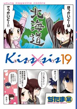 Kiss x Sis Manga