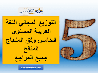 توزيع وحدات اللغة العربية المستوى الخامس وفق المنهاج المنقح 2020