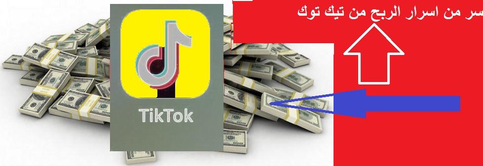 الربح من رفع فيديوهات تيك توك tik tok ،طرق الربح من  tik tok