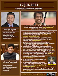 Daily Malayalam Current Affairs 17 Ju1 2021