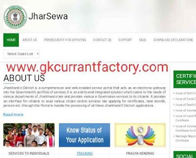 jharsewa, jharsewa jharkhand, jharkhand tracking, jharsewa jharkhand gov, jharsewa status