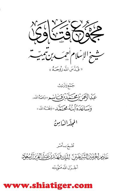 مجموع فتاوى شيخ الإسلام أحمد بن تيمية