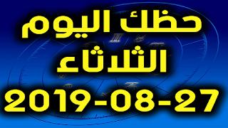 حظك اليوم الثلاثاء 27-08-2019 -Daily Horoscope