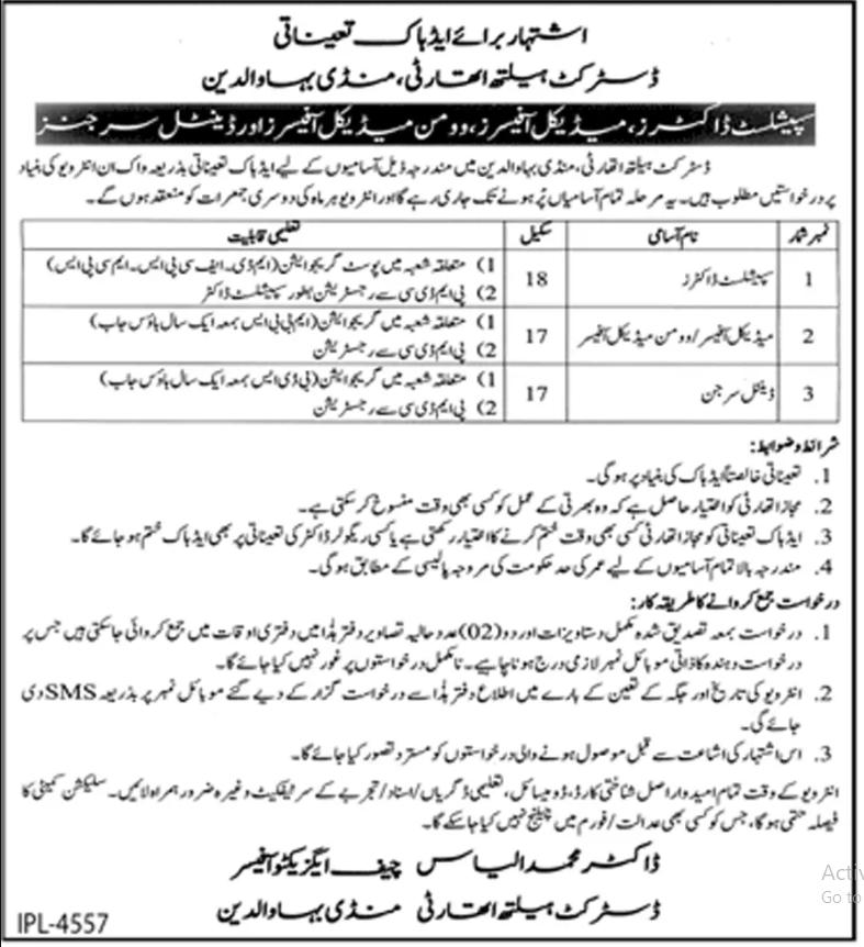 District Health Authority Mandi Bahauddin Jobs 2021 Latest Advertisement - Health Department Jobs in Mandi Bahauddin 2021