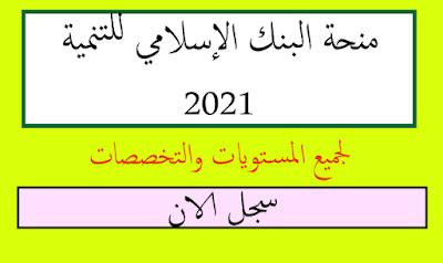منحة البنك الإسلامي للتنمية 2021 | ممولة بالكامل لجميع المستويات والتخصصات