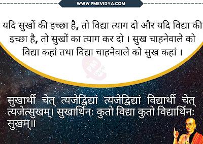 50 famous Chanakya Sanskrit sloaks