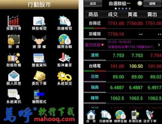 三竹資訊-行動股市 APP / APK 下載,免費又好用的股市 APP / APK 下載,Android 手機版