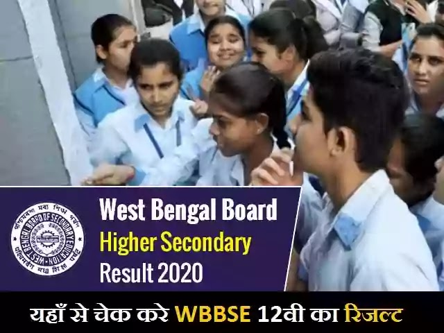West Bengal 12th Result 2020 (OUT)  wbresults.nic.in Check WBBSE Board 12th Class Result 2020, Dainik Exam com