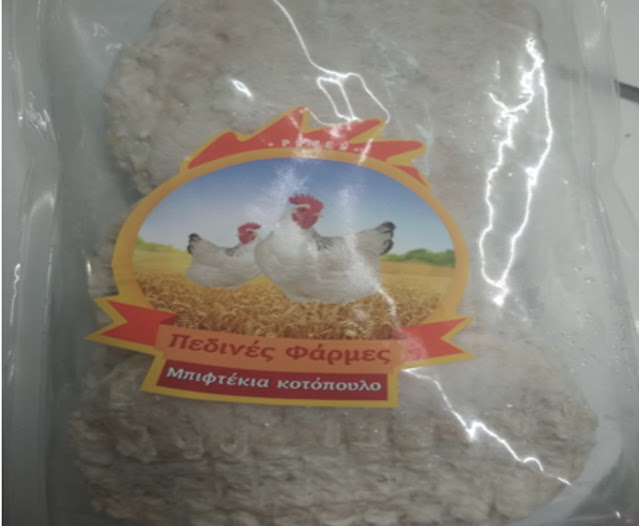efet-prosoxi-anakalountai-mpiftekia-kotopoulo-me-salmonela