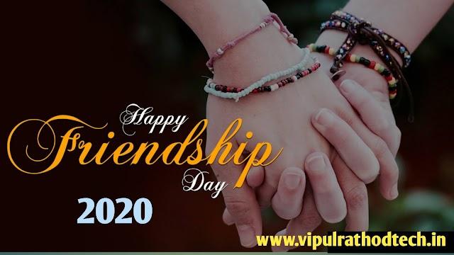 Friendship day 2020 | सच्ची मित्रता पर निबंध