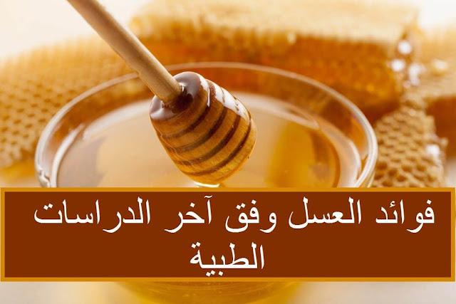 فوائد العسل وفق آخر الدراسات الطبية