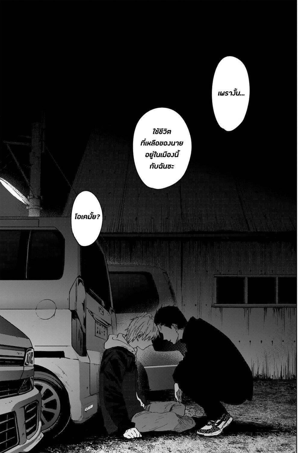 อ่านการ์ตูน Shounen no Abyss ตอนที่ 31 หน้าที่ 17