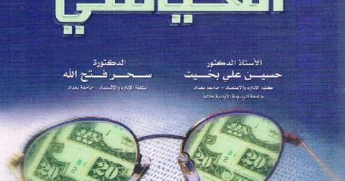 كتاب ادارة المخاطر المصرفية pdf