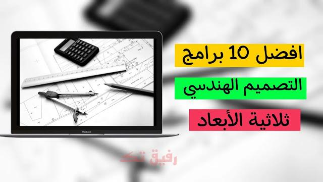 أفضل 10 برامج CAD مجانية يجب عليك استخدامها