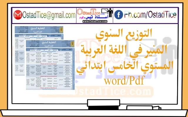 التوزيع السنوي المنير في اللغة العربية المستوى الخامس ابتدائي 2020