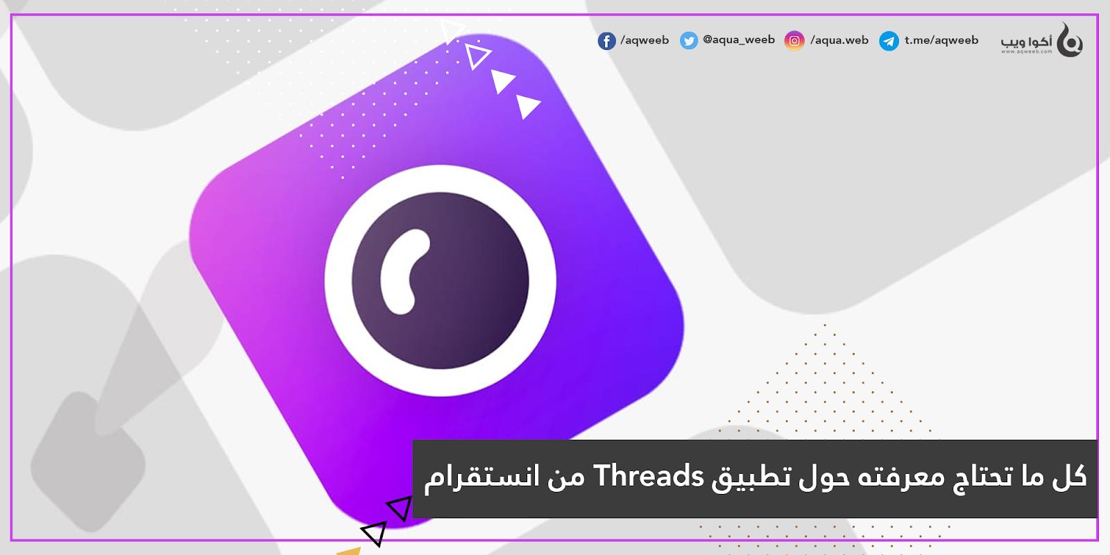 كل ما تحتاج معرفته حول تطبيق Threads من انستقرام