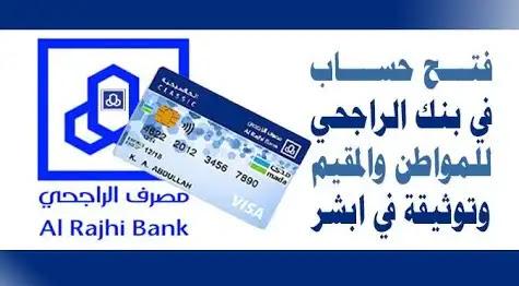 كيفية فتح حساب في بنك الراجحي عبر الانترنت للمغتربين والسعوديين