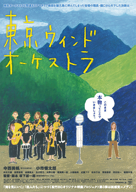 Sinopsis Any Way the Wind Blows / Tokyo Uindo Okesutora (2017) - Film Jepang