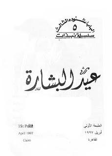 كتاب البشارة البابا شنودة الثالث