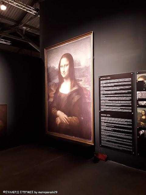 Μόνα Λόζα Leonardo Da Vinci by ΣΥΛΛΕΓΩ ΣΤΙΓΜΕΣ