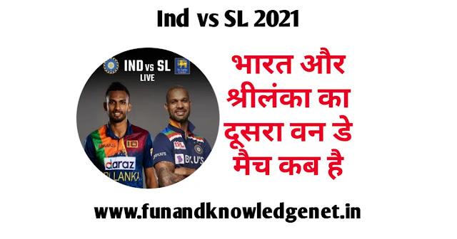 इंडिया और श्रीलंका का दूसरा वन डे मैच कब है - India vs SL Ka 2nd One Day Match Kab Hai