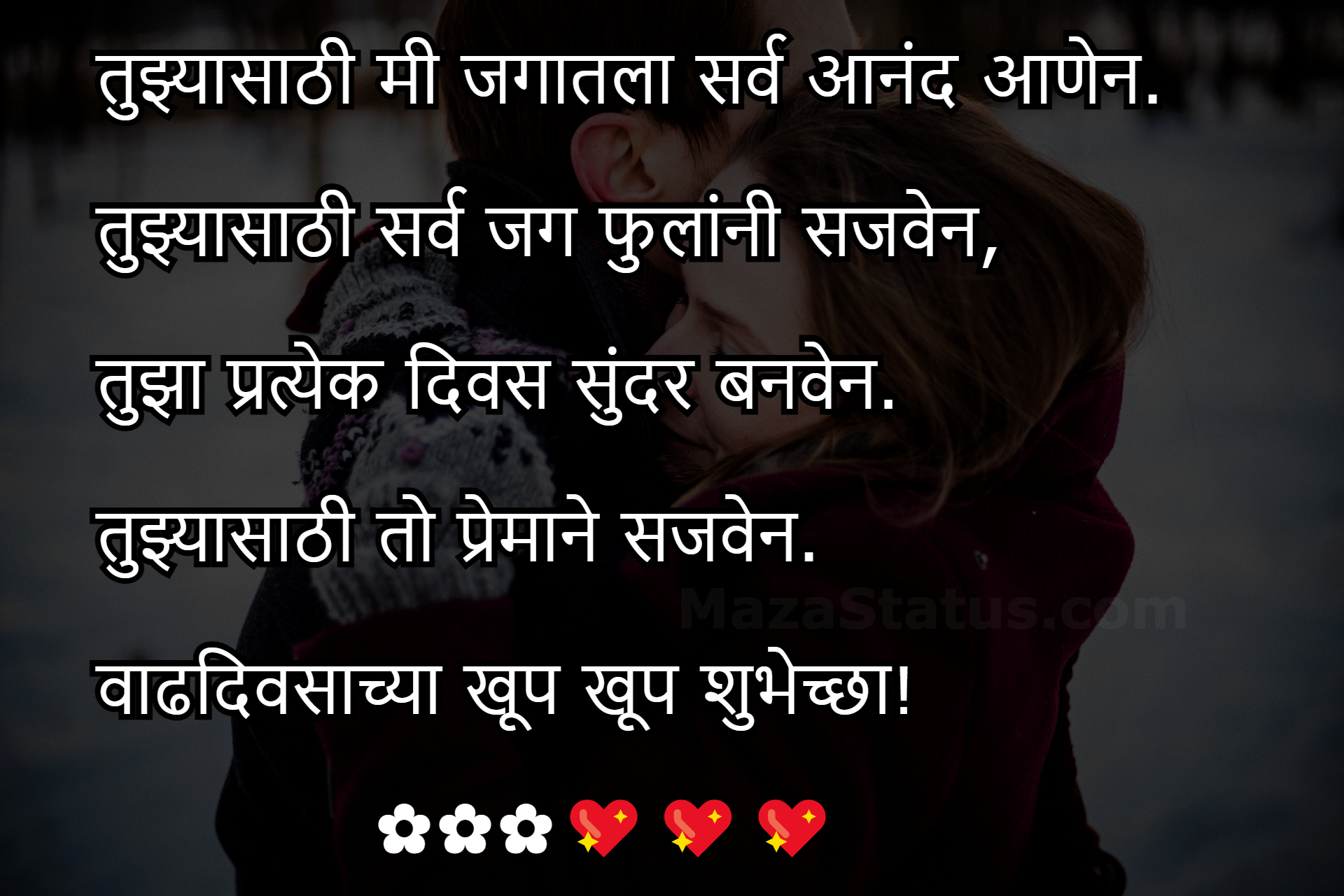 Happy Birthday Wishes for Boyfriend in Marathi