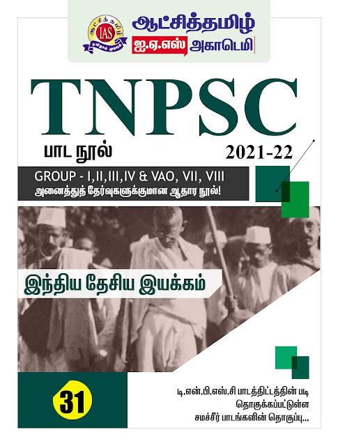 TNPSC பாடநூல் 31 - ஆட்சித்தமிழ் IAS ACADEMY